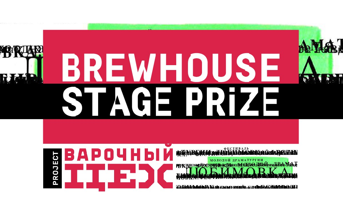 Brewhouse Stage Grant